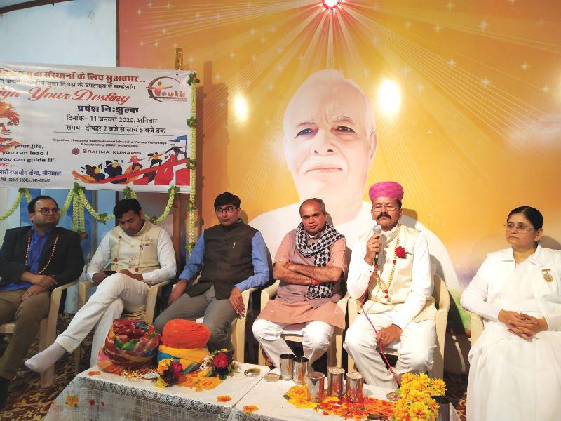 Bhinmal (Rajasthan) : National Youth Day 2020